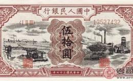 收购1949年5元水牛价格