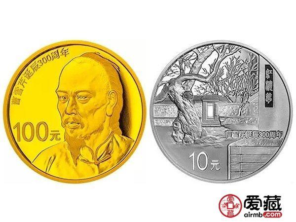 曹雪芹誕辰300周年金銀紀念幣
