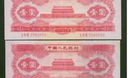 回收1953年人民币的价格