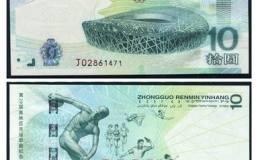 奥运10元纪念钞收藏意义巨大