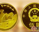 和字纪念币收藏价值备受关注