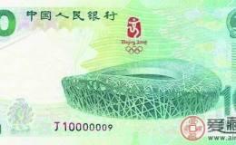 浅谈我国的08年奥运会纪念钞