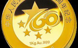 建国六十周年纪念币价值分析