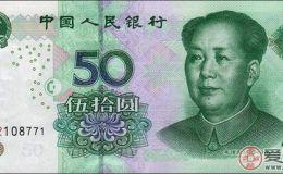 1999年50元人民币遭热炒