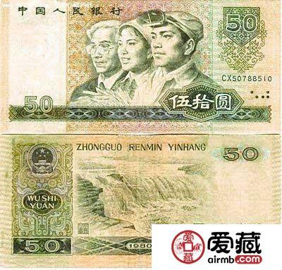 浅谈第四套人民币50元纸币之收藏