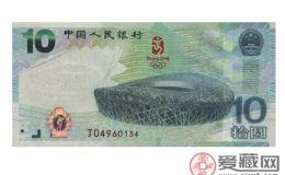 奥运纪念钞热度不退  收藏价值大大