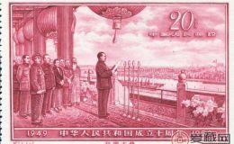 开国大典邮票非凡的历史意义