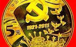 建党90周年5元纪念币吸引众人眼球