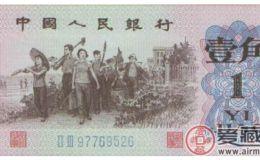 1962年1角纸币价格节节攀升