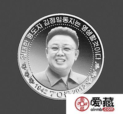 朝鲜70周年纪念币,异国币爱好藏友可入手