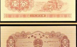 1953年的一分纸币不等于一分钱