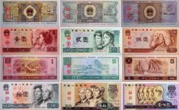 第四版人民币图片鉴赏