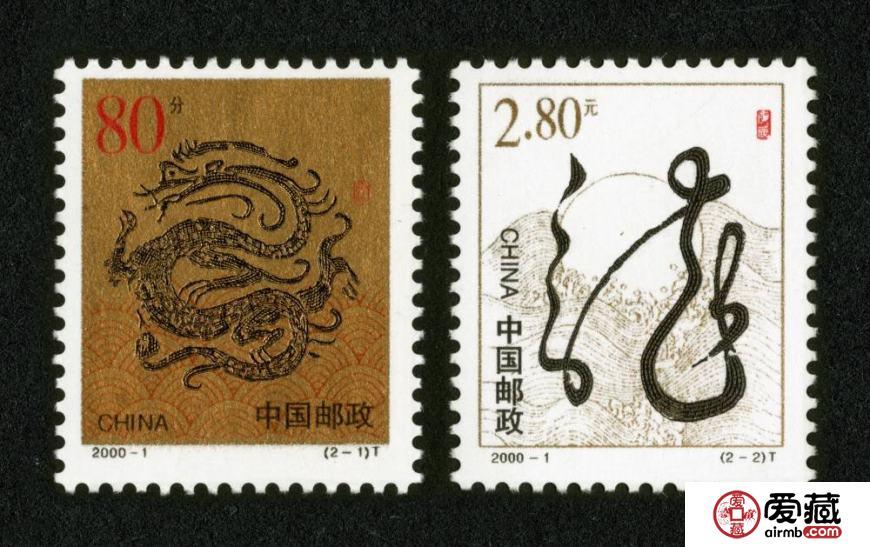 浅谈2012年龙邮票