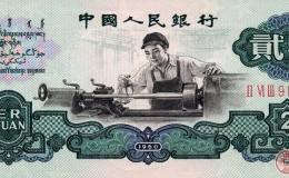 1960年2元人民币价格以及行情如何