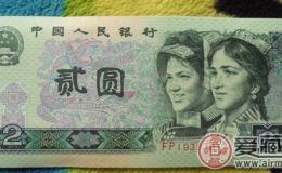 1990年2元纸币价格攀升  第四套人民币潜力股代表