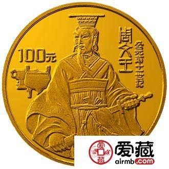 名人主题金银币发行,周文王值得一藏
