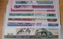 第四套人民币收藏浅谈