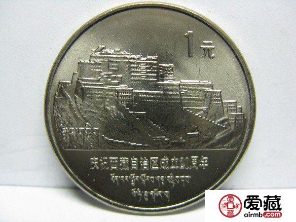 老西藏纪念币