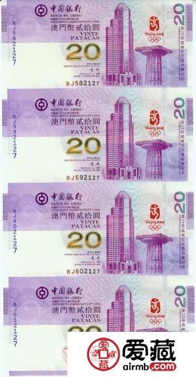 澳门20元四连体奥运钞收藏