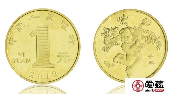 2012龙年生肖纪念币收藏价值非凡