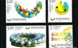 第26届世界大学生夏季运动会邮票不容小觑