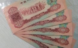 如何識別人民幣的真假