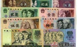 第四套人民币图片看未来升值