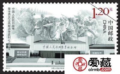 用历史的眼光看抗战胜利70周年邮票