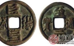 元代四體文錢,真是各民族交易的通幣嗎?