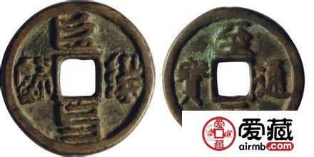 元代四体文钱,真是各民族交易的通币吗?