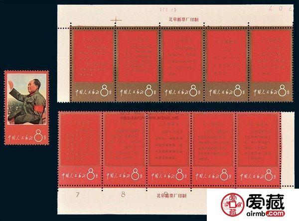 毛主席语录邮票的价值和内容解析