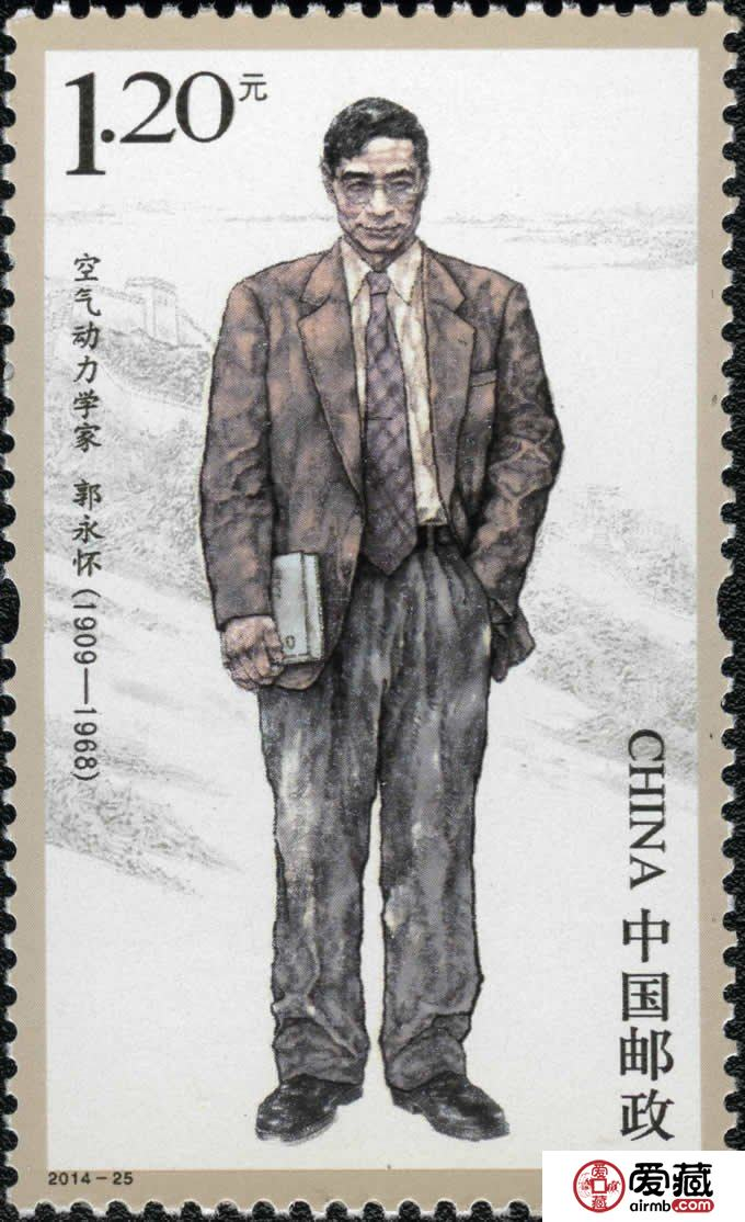 《中国现代科学家(六)》邮票面世,系列收藏是首选