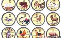 金銀幣收藏家的摯愛——十二生肖紀念幣