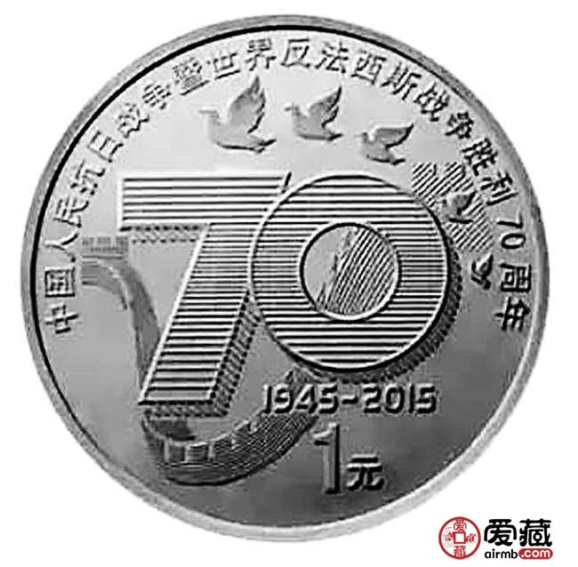 让我们记住有价值的抗战70周年纪念币