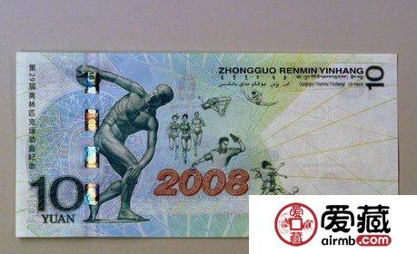 奥运钞的文化内涵不言而喻