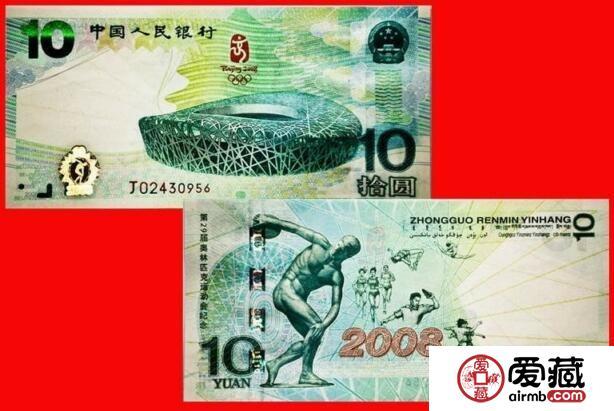 奥运会纪念钞收藏知多少