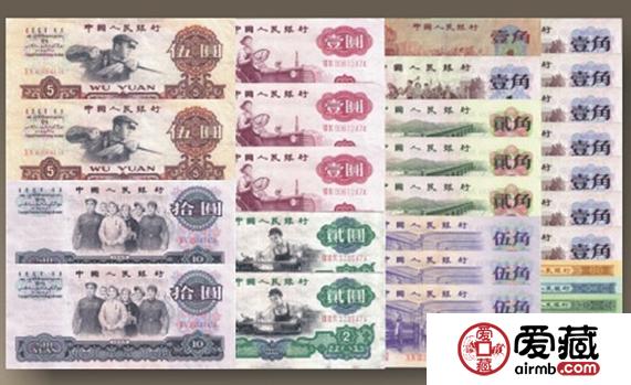 第三套人民币大全套是非常有必要收藏的