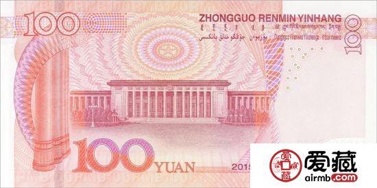 第五套新版100元人民币定于双11后发行
