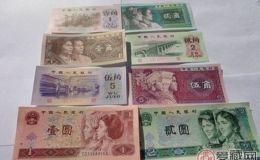 舊版人民幣所帶來的各種價值