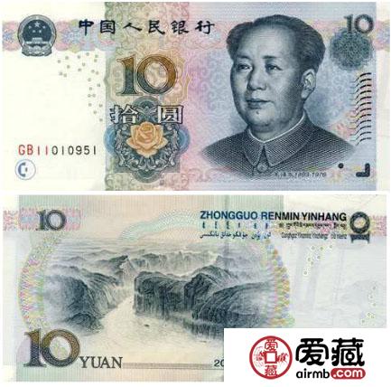我国钱币历史上的十元人民币