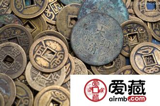 古钱币鉴定知识