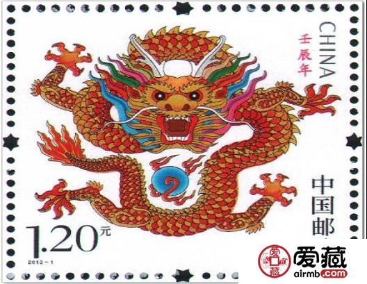 价格一波三折的2012龙年邮票