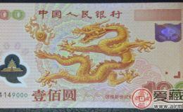 纪念币历史上的首枚塑料纪念钞---2000年龙钞