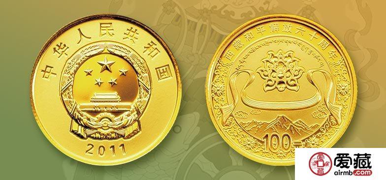收藏价值十分高的西藏和平解放60周年金银纪念币