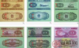浅谈第二套人民币的收藏前景