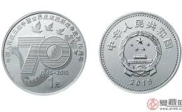 抗战70周年纪念币的相关收藏事项