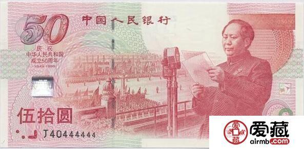 纪念钞收藏技巧详细解析