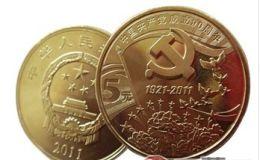 中国共产党建党90周年币价值分析