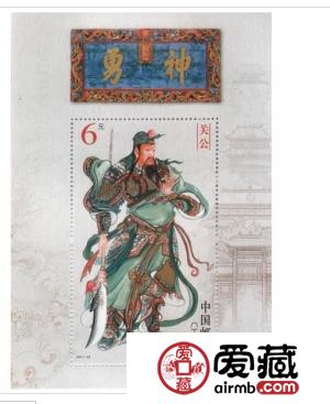 关公邮票的收藏价值