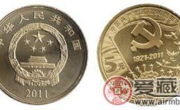 红色收藏品之建党九十周年纪念币